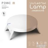 迷你Mini光療機 UV膠烤燈烘乾機 LED燈珠美甲光療機便攜USB光療機   極有家