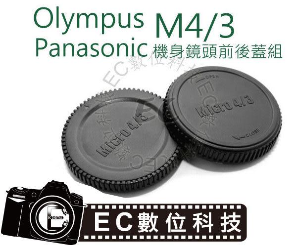 【EC數位】 OLYNPUS PANASONIC M4/3 Micro 4/3 專用 機身鏡頭前後蓋組 機身鏡頭保護蓋 EP3 G3 GF5 GH2