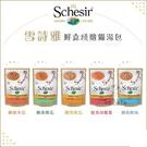 免運!Schesir雪詩雅[鮮食精燉貓湯包,5種口味,85g,泰國製](一箱20包)