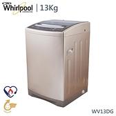 ↙0利率/贈安裝↙whirlpool惠而浦 13公斤 變頻直立洗衣機 WV13DG【南霸天電器百貨】
