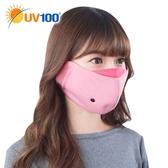 UV100 防曬 抗UV 保暖立體防霧防塵口罩-透氣網眼