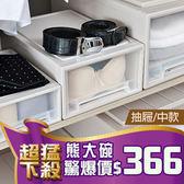 B432 多功能簡便收納抽屜(中) 防塵 收納 鞋盒 塑膠收納盒 抽屜式 收納盒【熊大碗福利社】