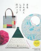 圓形三角四角造型提包裁縫作品集