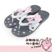 Paidal x 卡娜赫拉的小動物 - 春日浪漫人字涼鞋拖鞋-蓮藕紫
