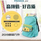 復讀機英語CD機光盤學習機隨身聽CD播放機充電便攜小學生 LJ7398【極致男人】