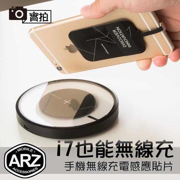 手機無線充電感應貼片 QI無線充電接收器 iPhone 6s/Plus Micro Type-C 無線線圈貼片 ARZ