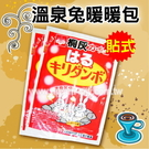 【夢想城】生活館 (001176) 日本 桐灰 小白兔 貼式暖暖包 /保暖必備品/登山預寒/跨年必備/寒流必備