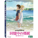 【宮崎駿卡通動畫】回憶中的瑪妮-DVD ...