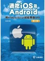 二手書博民逛書店《通吃iOS及Android:用HTML5+Script就能開發APP(第二版)》 R2Y ISBN:9789865764265