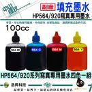 HP 100CC 四色奈米寫真填充墨水組(適用所有HP連續供墨系統印表機機型)