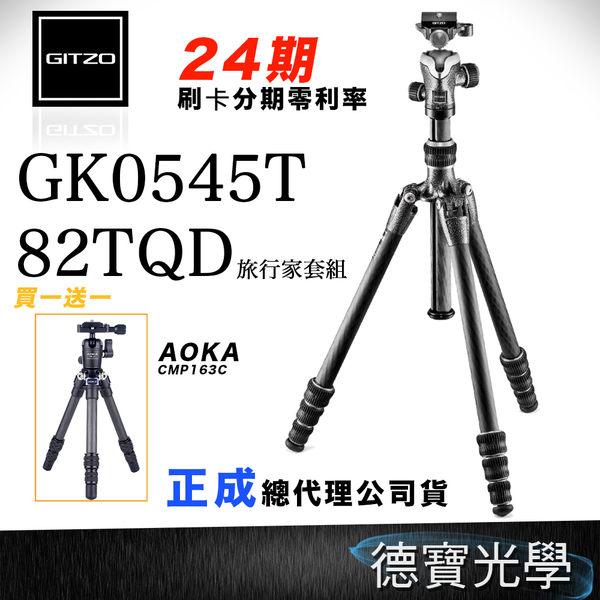 [買就送CMP163C] Gitzo GK0545T +82TQD GT0545T 旅行家套組 0號四節反折腳架 總代理正成公司貨 分期零利率