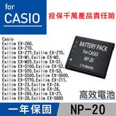 御彩數位@特價款 Casio NP-20 電池 Exilim EX-S20 EX-S3 EX-S500 EX-S600