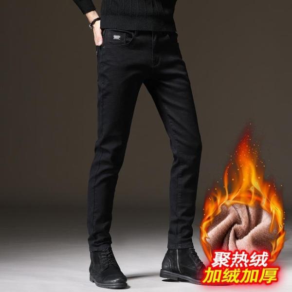 牛仔褲 新款黑色加絨牛仔褲男韓版修身小腳彈力百搭休閑長褲子交換禮物