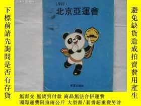 二手書博民逛書店罕見北京亞運會10959 北京週報社 新星出版社 出版1990