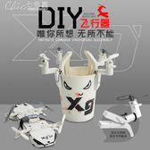 DIY夾子空拍機無人機迷你組裝四軸飛行器遙控直升飛機高清定高「Chic七色堇」igo