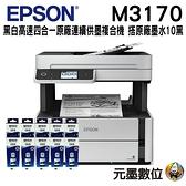【搭T03Q100原廠墨水十瓶】EPSON M3170 黑白高速四合一連續供墨複合機 登錄送禮卷 保固三年