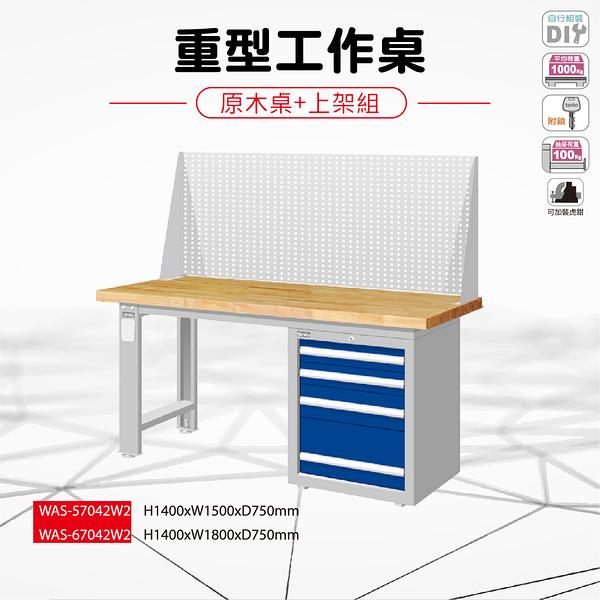 天鋼 WAS-57042W2《重量型工作桌》上架組(單櫃型) 原木桌板 W1500 修理廠 工作室 工具桌