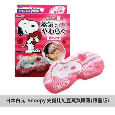 日本【白元】Snoopy 史努比紅豆蒸氣眼罩 (限量版)
