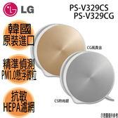 «0利率/現折價» LG樂金 圓鼓型空氣清淨機 PS-V329CG / PS-V329CS【南霸天電器百貨】