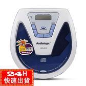 現貨出清CD播放機 美國便攜式CD機隨身聽CD播放機支持英語光盤碟片 YYP可可鞋櫃2-11