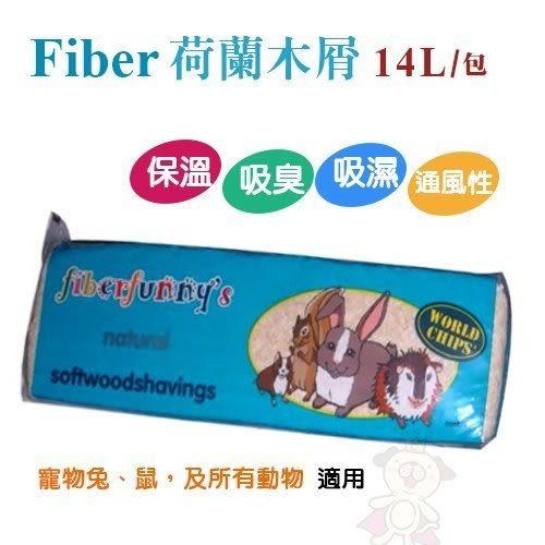 *WANG* Fiber《荷蘭木屑 強效除濕吸臭 13-307-0》14L/包 鼠兔/所有寵物動物適用