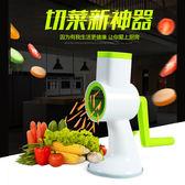 切肉機 新品廚房神器手搖旋轉多功能滾筒切菜器蔬菜水果切絲切片器刨絲機 igo 玩趣3C