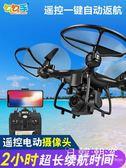 無人機 勾勾手專業高清遙控飛機玩具無人機航拍四軸飛行器兒童超長續航模