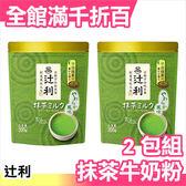 【小福部屋】日本 辻利 京都宇治 抹茶牛奶粉 200g (2包組)【新品上架】