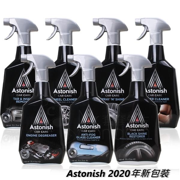 Astonish 汽車清潔劑 玻璃/輪圈/防霧/皮革/汙垢 好市多熱銷款/英國潔淨專家【套套先生】
