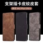 索尼Xperia XA2 Plus Ultra 手機皮套 復古 商務皮套 支架 插卡 保護套 磁吸 保護殼 全包 手機殼