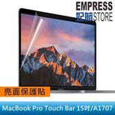 【妃航】高品質 MacBook Pro Touch Bar 15吋/A1707 保護貼/螢幕貼 透光/亮面 免費代貼