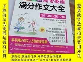 二手書博民逛書店罕見漫畫圖解高考英語滿分作文大全2013~2017年Y17584