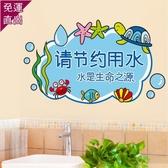 窗貼防水貼紙衛生間廁所瓷磚自粘墻貼幼兒園墻面裝飾節約用水提示貼畫【快速出貨】