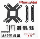 新竹【超人3C】保銳 ENERMAX T50AXE AM4支援扣具