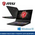 MSI微星 GE65 9SF-047TW 15.6吋 電競筆電(i9-9880H/16G/1T+512G SSD/RTX2070-8G/Win10 Pro)