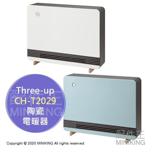 日本代購 空運 Three-up CH-T2029 陶瓷電暖器 電暖爐 暖氣機 暖風 大風量 人感偵測 定時功能