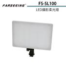 黑熊館 Farseeing 凡賽 FS-SL100 LED攝影柔光燈 單色溫 補光燈 人像攝影 靜物拍攝 新聞攝影