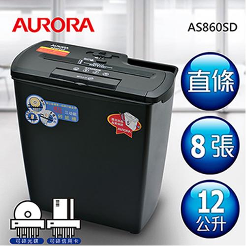 【AURORA 震旦】8張 直條式 多功能碎紙機 黑色 AS860SD