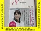 二手書博民逛書店罕見8つの習慣Y212829 太田彩子 株式會社 出版2010