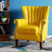 單人沙發美式老虎椅北歐雙人組合小戶型休閒懶人臥室陽台客廳布藝  母親節禮物
