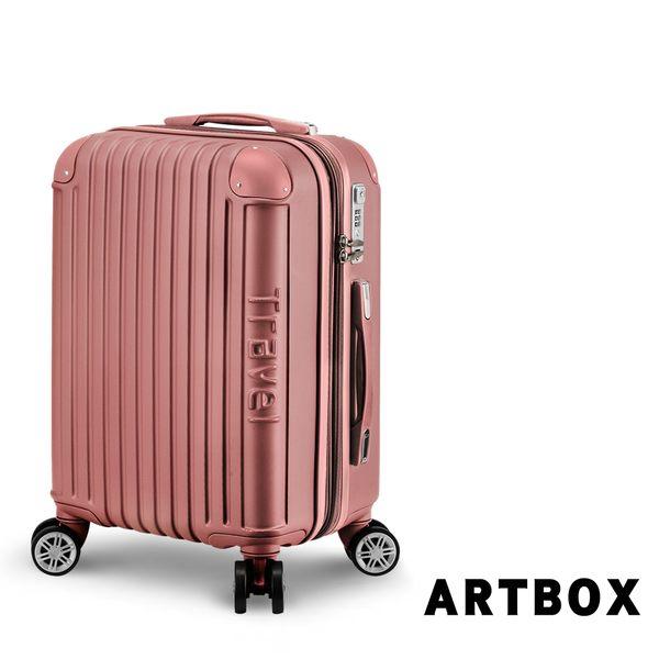 【ARTBOX】旅行意義 20吋抗壓U槽鑽石紋霧面行李箱 (多色任選)