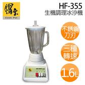 【CookPot 鍋寶】HF-355 生機調理冰沙機【全新原廠公司貨】