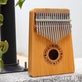 淋巴卡林巴琴樂器初學者入門卡林巴便攜17音拇指琴手拇指手指琴卡LB15533【123休閒館】