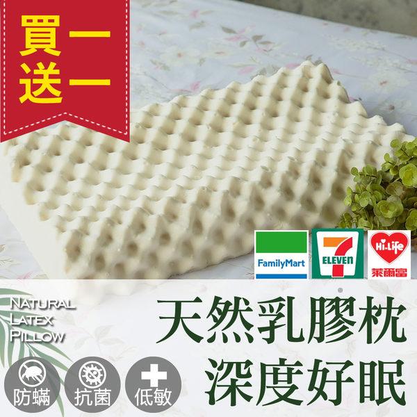 買一送一[SN]蜂巢透氣按摩溝型天然100%乳膠枕 人體工學/泰國乳膠「超取限2件以內」