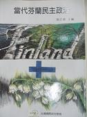 【書寶二手書T3/政治_B76】當代芬蘭民主政治-台灣國際研究叢書012_施正鋒主編