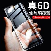6D全屏曲面膜 三星 Galaxy S9 Plus 手機鋼化膜 全膠 全吸附 滿版 防爆 玻璃貼 透明 高清 螢幕保護貼