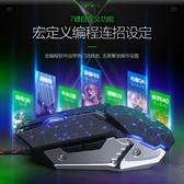 電競滑鼠有線電腦吃雞宏滑鼠筆記本遊戲台式usb家用網P-W2 凱斯盾