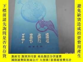 二手書博民逛書店罕見手錶修理160299 《手錶修理》編寫組 上海人民出版社 出