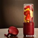 電榨汁機家用水果小型迷你充電炸果汁機學生電動便攜式榨汁杯PH4305【棉花糖伊人】