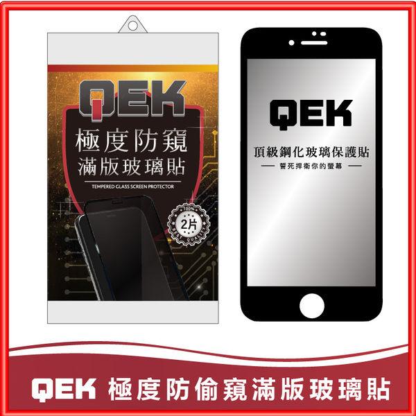[兩入] QEK 極度 鋼化 防偷窺 滿版 玻璃貼 保護貼 [QEKA07] iPhone 11 XR XS MAX 8 plus